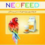 کتابچه راهنمای سرلاک NEOFEED