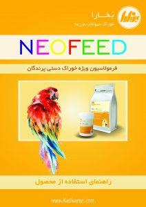 دانلود کتابچه راهنمای مصرف سرلاک NEOFEED