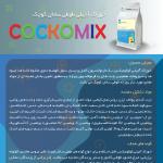 COCKOMIX